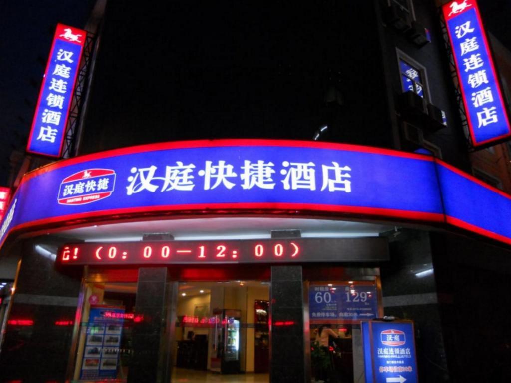 汉庭酒店北京苏州桥店