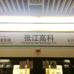 张江高科地铁站