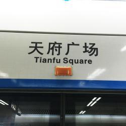 天府广场站