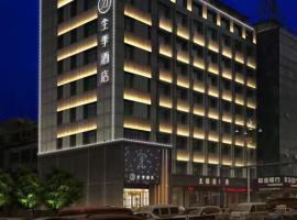 全季酒店(烟台滨海广场店), 烟台