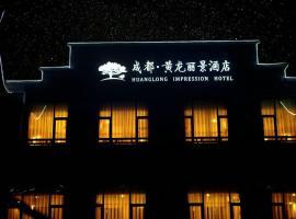 成都双流黄龙丽景酒店
