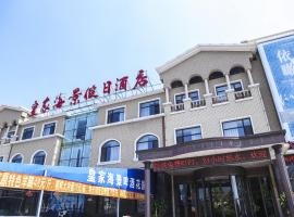大连皇家海景假日酒店