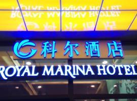 科尔酒店(广州黄埔店)