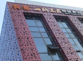 润都精品酒店(上海虹桥国家会展中心店)