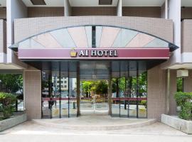 横滨艾酒店