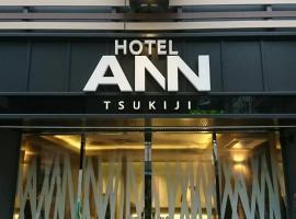 筑地庵酒店