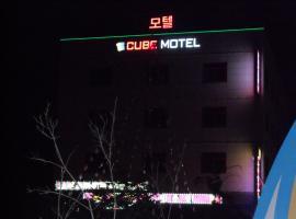 立方汽车旅馆