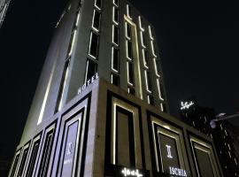 伊斯基亚酒店,位于龙仁市Paik Nam June Art Center附近的酒店