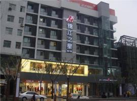 锦江之星西安钟楼骡马市酒店