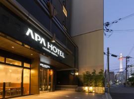 京都站北APA酒店