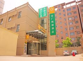 金广快捷酒店大同南环路店