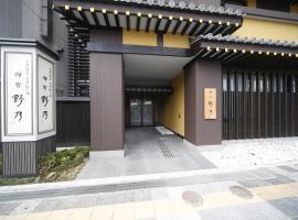御宿诺诺奈良天然温泉酒店, 奈良