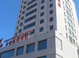 承德金滦国际酒店