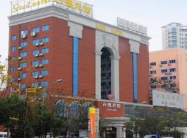 古德宾馆(南昌火车站店)(原洪都大道店)