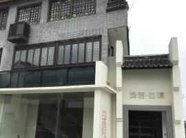 逸居·西塘酒店