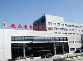 天津航大学术交流中心