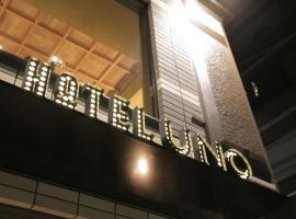 乌诺上野酒店