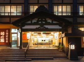 米库尼特欧本阵日式温泉旅馆