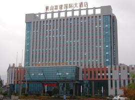 黄山富建国际大酒店