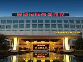 湖南晟通国际商务中心