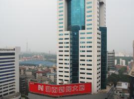 湖南新闻大酒店