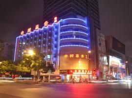 合肥中邦商务宾馆