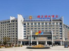 昆山锦溪湖大酒店