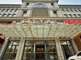 全季天津珠江道酒店