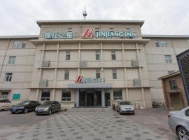 锦江之星北京西四酒店,位于北京故宫博物院附近的酒店