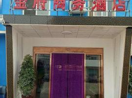 曲阜金府商务酒店