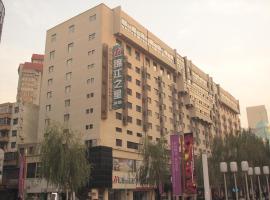 锦江之星太原柳巷店