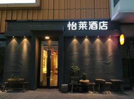 怡莱南京马群地铁站酒店