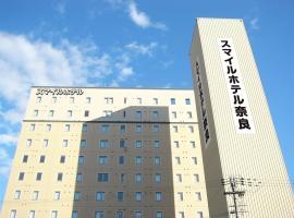 奈良微笑酒店, 奈良