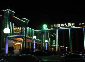 淄博山川国际大酒店