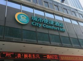 城市便捷酒店武汉硚口路店