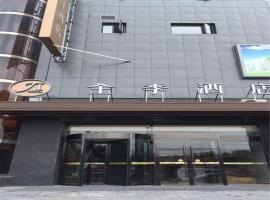 全季北京朝阳公园酒店