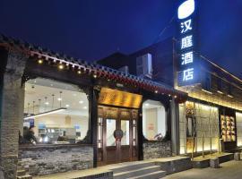 汉庭北京天安门广场酒店
