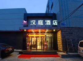 汉庭酒店北京西单商场店,位于北京故宫博物院附近的酒店