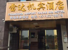 长沙黄花机场雷达机宾酒店