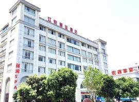 桐庐江悦蓝廷酒店