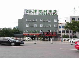 青皮树北京市昌平地铁站西关环岛酒店