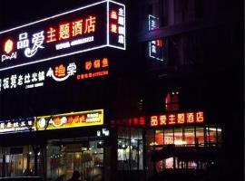 北京品爱主题酒店