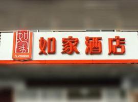 如家快捷酒店重庆开县长途汽车站店