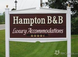 汉普顿住宿加早餐旅馆
