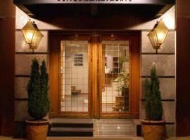日耳曼套房公寓酒店