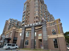 上海晚亭精品酒店