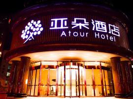 亚朵酒店天津南京路小白楼店