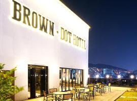 釜山站布朗圆点商务酒店