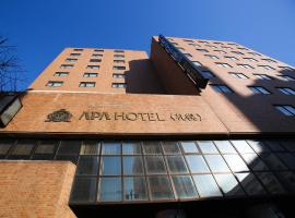 APA札幌酒店