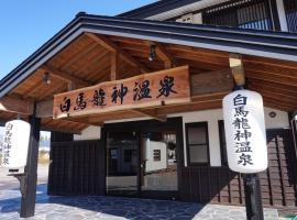 白马龙神温泉旅馆